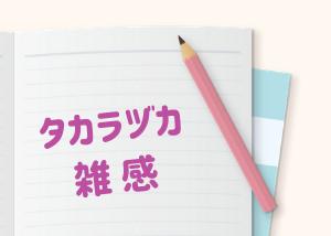 宙組雑感〜5年目の2番手…?〜