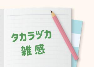 雪組雑感〜5月の雪組別箱〜