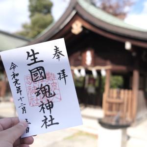 大阪最古の神社『生國魂神社』へ
