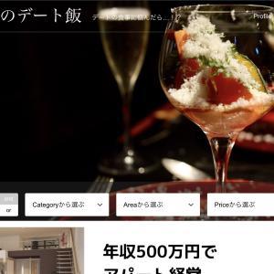 Instagram版『いっしーのデート飯』ついにトップに!