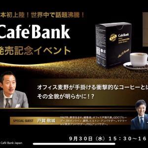 衝撃的なコーヒーが日本初上陸!!『Cafe Bank(カフェバンク』
