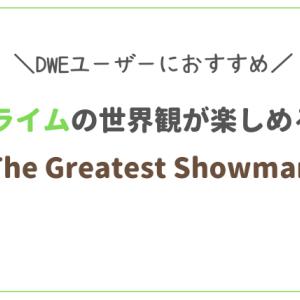 DWEユーザーにおすすめ映画「The Greatest Showman」