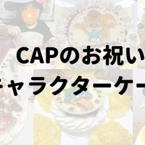 【cake.jp】DWEのCAP合格お祝いに使っているキャラクターケーキ屋さん