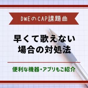 【DWE】CAP課題曲の歌が早くて歌えない・録音できない時の対処法!