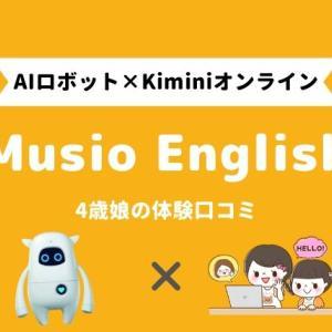 Musio English(ミュージオイングリッシュ)口コミ!小学生コース4歳が2週間無料体験