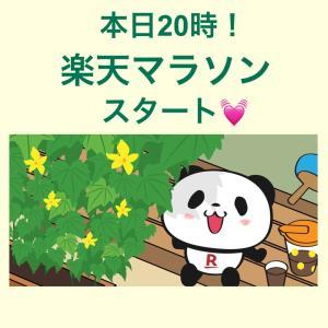 【楽天】MAX半額♡狙ってるもの公開!