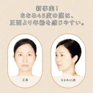 [無料]あなたの横顔は何歳に見える?