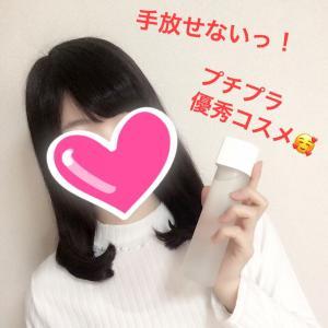 お試し→現品購入した愛用コスメ♡