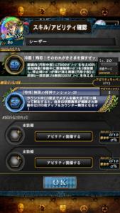 【ジョジョss】SPシーザー実装超降臨ガシャ開催!