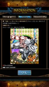 【ジョジョss】ジョジョセレ結果発表!&新カスイベ開催!