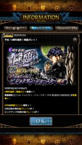 【ジョジョss】6周年直前ガシャ!銀ジョナサン実装降臨ガシャ開催予告!