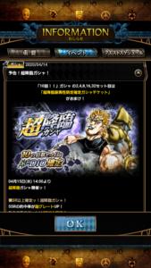 【ジョジョss】久々の銀SP!SP新ハイDIO実装超降臨ガシャ開催予告!