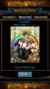 【ジョジョss】またカスイベかッ( ゚Д゚)!青シュトロハイムのカスタムイベント開始ッ!