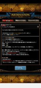 【ジョジョss】アプデ終了(`・ω・´)!複数のSPユニ超強化&承太郎実装超降臨ガシャ開催!