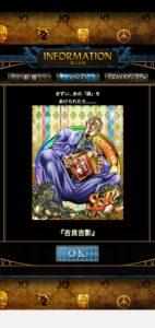 【ジョジョss】もう次のカスイベかいっ(´゚д゚`)!吉良実装カスタムイベント開始ッ!