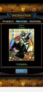【ジョジョss】今年最後のカスイベ!花京院カスタムイベント開始ッ!