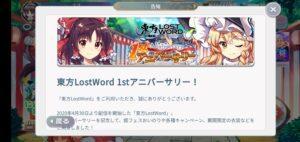 【東方LW】☆祝☆東方ロストワード1周年!