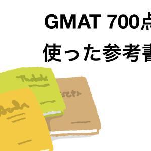独学・3ヶ月でGMAT 700点超え。対策に使った参考書は?