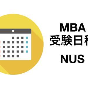 MBA受験日程(NUS)