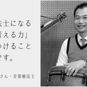音楽を通じて健康を支援する 猪狩裕史氏インタビュー