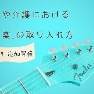 """【追加開催決定!】医療や介護における""""音楽""""の取り入れ方"""