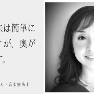 神経学的音楽療法とは? 中村紀子氏インタビュー