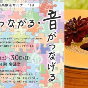 【講演のお知らせ】日米におけるホスピス音楽療法
