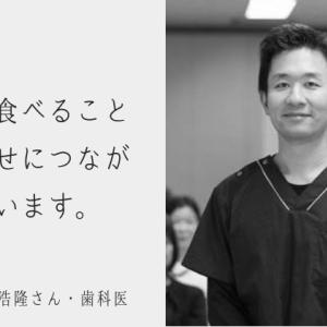 最期まで口から食べたい 訪問歯科医 一瀬浩隆氏インタビュー
