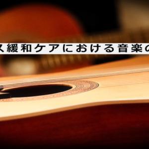 【講演のお知らせ】音楽の力