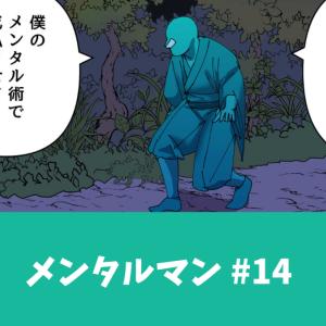 【1ページ漫画】メンタルマン #14