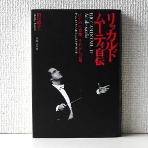 ラジオ・フランスで聴いたコンサート / ムーティの演奏と彼の傑作な自伝『はじめに音楽 それから言葉 』を読む