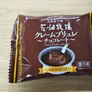 花畑牧場クレームブリュレ~チョコレート~