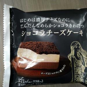 ショコラチーズケーキ