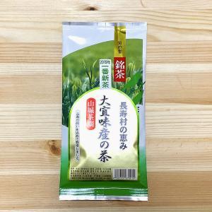沖縄産「緑茶」を飲んだら実は銘茶だった【大宜味村山城茶園】