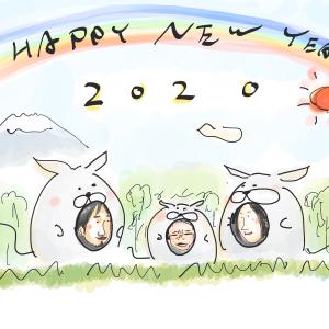 【2020年】みなみの家より、あけましておめでとうございます!