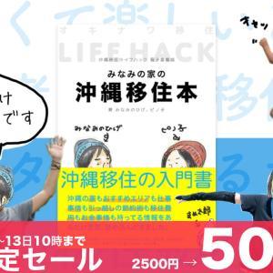 沖縄移住本(電子書籍)を2500円→500円で販売します!(1/13 10時まで)