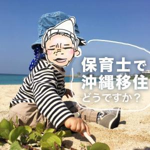 沖縄県各地で保育士不足…ってことは移住したい保育士さんは良い機会かも?