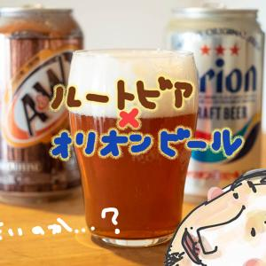 オリオンビールにルートビアをまぜてみた【沖縄ビアカクテル】