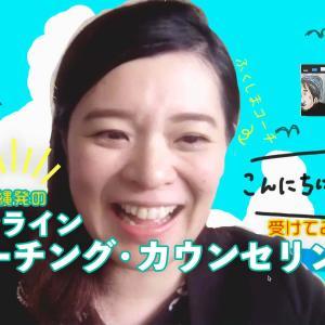 【沖縄発コーチング】HALERU(ハレル)で悩みを解消してみた!モチベーションアップにも最適!