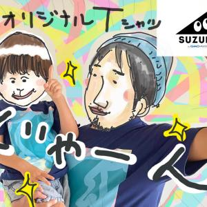 【子供といっしょに】SUZURI(スズリ)で息子とオリジナルTシャツ作るの幸せすぎて最高