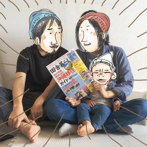 雑誌掲載!『田舎暮らしの本』でみなみの家が「沖縄移住の事始め」を紹介しました