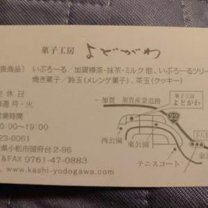 石川県小松市国府台の住宅街にある菓子工房よどがわで、美味しいロールケーキ(いぶろーる)