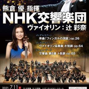 NHK交響楽団福井公演のチケット確保。懐かしのフィンガルの洞窟。そして、ヴァイオリンソリストは辻彩奈さん。