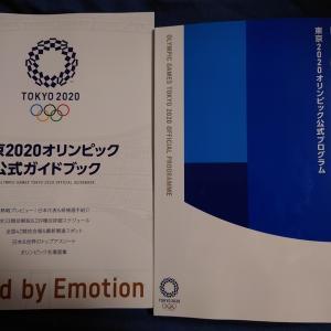 東京オリンピック公式ガイドブックと公式プログラム入手。