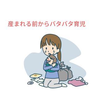 2人目妊娠中から年子育児の大変さを味わう