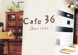 【神戸北野】Cafe36(カフェサンロク)でお洒落カフェ!異人館巡りの息抜きに♪