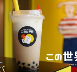 【この世界観】神戸元町店の人気タピオカチーズティー飲んだ!インスタ映えスポットも有
