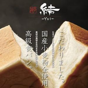 こだわりの高級食パン 神戸結 六甲道店のプレミアム食べた!国産小麦粉100%の芳醇な香り