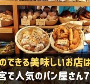 三宮のパン屋さん人気ランキング7選!行列必至の美味しいお店はここ♪