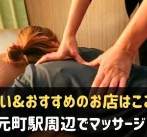 元町駅周辺のマッサージ店おすすめ7選!安いお店はここだ!